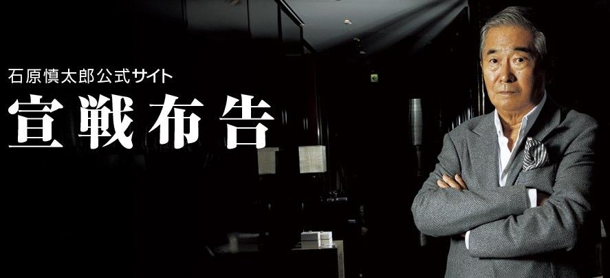 石原慎太郎氏が「中国と戦争して勝つ」と明言